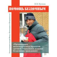 kuskov_pomoshch_bezdomnym_print_kor6_1