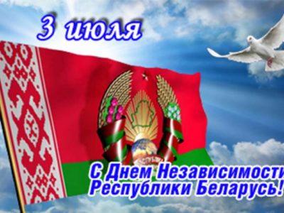 Поздравление Святейшего Патриарха Кирилла по случаю Дня независимости Республики Беларусь