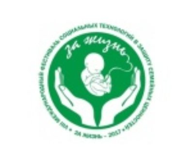 В Москве пройдет фестиваль в защиту семейных ценностей «За жизнь»
