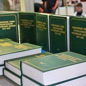 Опубликован 14-й том документов Священного Собора 1917-1918 гг., посвященный православному приходу