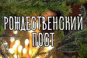 Благословение на Рождественский пост