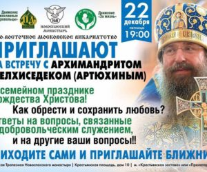 22 декабря встреча с архим.Мелхиседеком(Артюхиным) в Новоспасском монастыре.