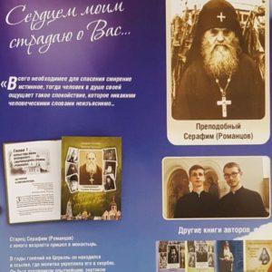 21 декабря в Сретенском монастыре пройдет презентация новой книги Зиновия и Николая Чесноковых