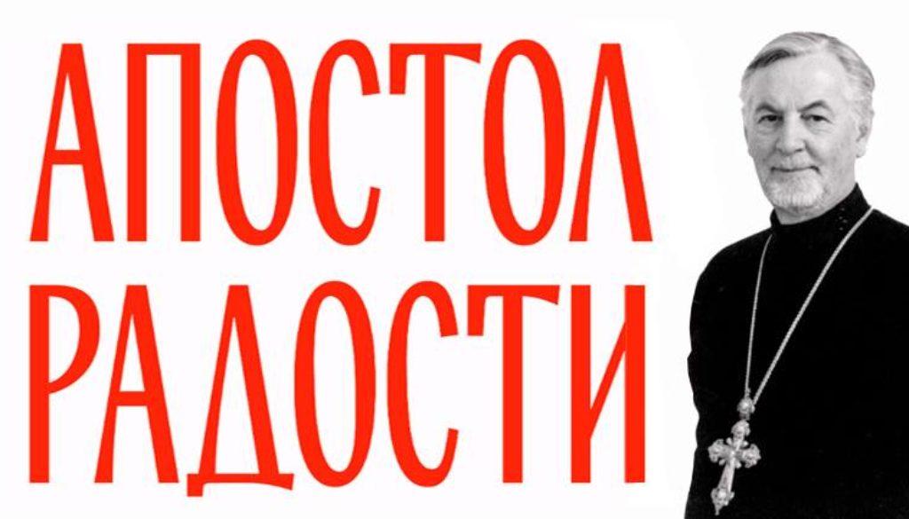 22 декабря.Показ фильма «Апостол радости» в Православном Свято-Тихоновском Университете