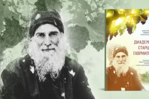 25 декабря.Презентация книги о прп.Гаврииле(Ургебадзе)»Диадема старца Гавриила»