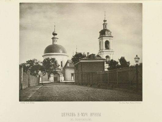 Патриаршее Подворье Храм св.великомученицы Ирины в Покровском, г.Москва