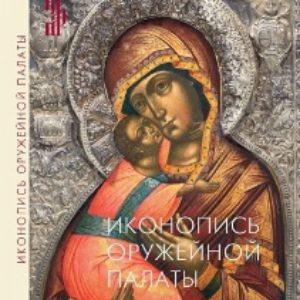 С 28 декабря по 4 марта в Москве пройдет выставка «Иконопись Оружейной палаты из частных собраний»