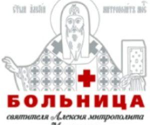17 декабря в Москве открылась благотворительная выставка в поддержку церковной больницы святителя Алексия