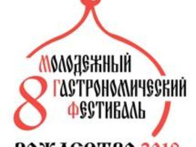 8-Й МЕЖДУНАРОДНЫЙ МОЛОДЕЖНЫЙ ГАСТРОНОМИЧЕСКИЙ ФЕСТИВАЛЬ «ВОЗРОЖДАЕМ ТРАДИЦИИ. РОЖДЕСТВО»