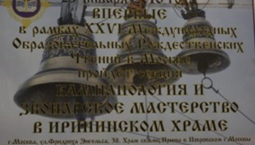 23 января 2018 г. впервые в рамках XXVI Международных Образовательных Рождественских чтений в Москве пройдет секция «Кампанология и звонарское мастерство» в Ирининском храме.
