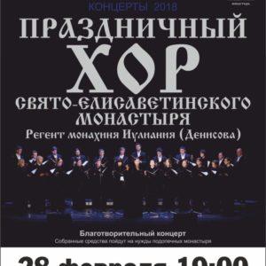 В Минске с 25 февраля по 4 марта будет проходить фестиваль «Великопостные концерты».