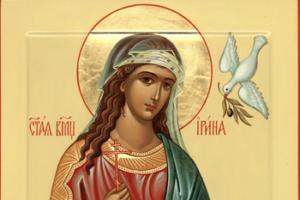 Житие святой великомученицы Ирины.