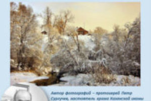 2 февраля — 5 марта. Фотовыставка «Светопись» в храме святой мученицы Татианы при МГУ имени Ломоносова