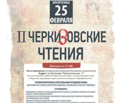 Открыт прием заявок на II Черкизовские чтения.
