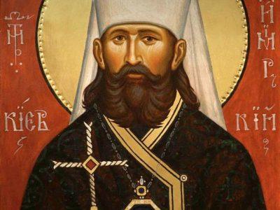 Священномученик Владимир (Богоявленский), митрополит Киевский.