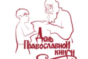 1 марта в Москве пройдет пресс-конференция, посвященная Дню православной книги.