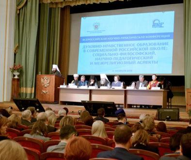 Состоялась Всероссийская конференция, посвященная духовно-нравственному образованию в современной российской школе.