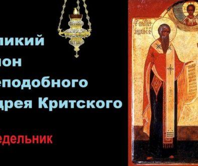 Великий покаянный канон Андрея Критского.