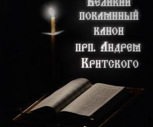 Чтение Великого канона преподобного Андрея Критского («Мариино стояние») в среду 5-й седмицы Великого поста