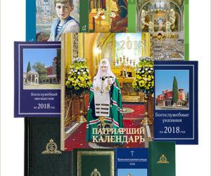 Издательство Московской Патриархии опубликовало календарную сетку на 2019 год для бесплатного скачивания
