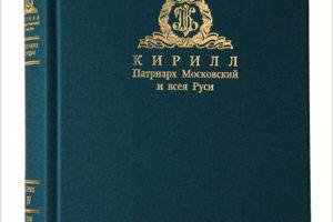 14 марта в Храме Христа Спасителя пройдет презентация новых книг Святейшего Патриарха Кирилла