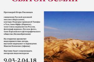 9 марта — 2 апреля. Выставка «40 фотографий Святой Земли» в храме мц. Татианы при МГУ
