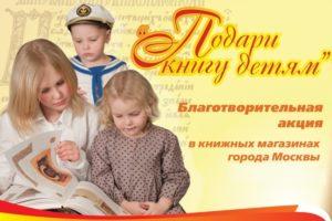 С 1 марта по 1 апреля 2018 года в Москве пройдет благотворительная акция «Подари книгу детям»