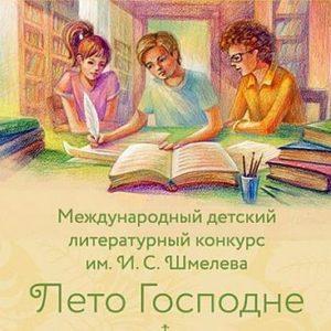27 марта в Москве пройдет церемония награждения победителей международного литературного конкурса «Лето Господне»
