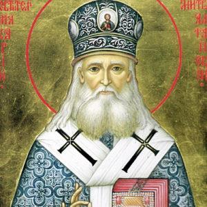 1 марта- память святителя Макария, митрополита Московского и Коломенского, апостола Алтая (1926 г.)