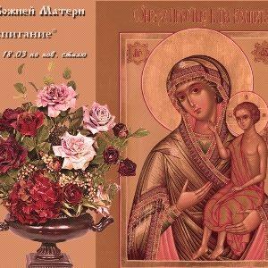 18 марта—праздник в честь иконы Божией Матери «Воспитание»