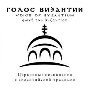 29 АПРЕЛЯ ВИЗАНТИЙСКИЕ ПАСХАЛЬНЫЕ ПЕСНОПЕНИЯ ПРОЗВУЧАТ В СОБОРНОЙ ПАЛАТЕ