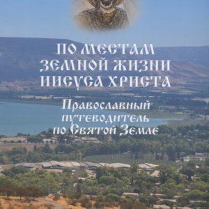 22 марта на Сергиевском подворье в Иерусалиме—презентация православного путеводителя по Святой Земле