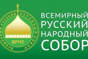 Состоялось первое в 2018 году заседание Бюро Президиума Всемирного русского народного собора