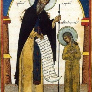 4 марта -день памяти преподобного Досифея Палестинского, ученика прп. аввы Дорофея