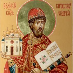 Память благоверного князя Ярослава Мудрого