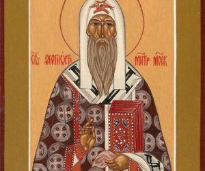 День памяти святителя Феогноста, митрополита Киевского и всея России