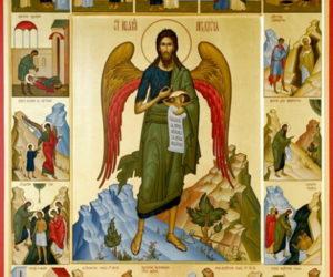 Празднование первого (IV) и второго (452) обретения главы Пророка, Предтечи и Крестителя Господня Иоанна