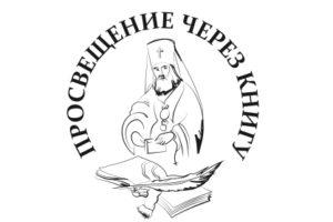 Начинается прием заявок на участие в XIII открытом конкурсе изданий «Просвещение через книгу»