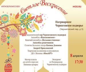 8 апреля открывается музыкальный фестиваль «Светлое Воскресение»