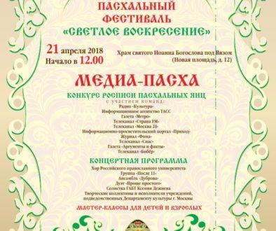 21 апреля в Москве пройдет арт-фестиваль СМИ «МедиаПасха»
