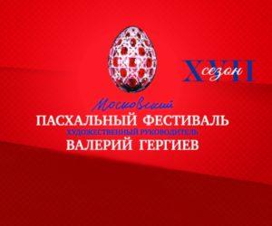 8 апреля — 9 мая. XVII Московский Пасхальный фестиваль