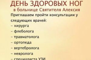 21 АПРЕЛЯ В БОЛЬНИЦЕ СВТ. АЛЕКСИЯ ПРОЙДЁТ ДЕНЬ ОТКРЫТЫХ ДВЕРЕЙ, ПОСВЯЩЕННЫЙ ЗДОРОВЬЮ НОГ