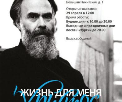 29 апреля — 13 мая. Выставка «Жизнь для меня — Христос» в храме мц. Татианы при МГУ