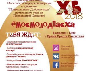8 апреля православная молодежь столицы поздравит Патриарха с Пасхой