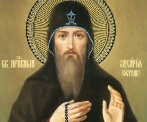 Память преподобного Захарии, постника Печерского