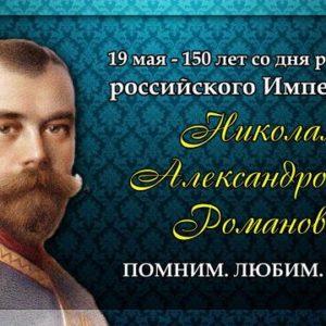 В Екатеринбурге прошли торжества по случаю 150-летия со дня рождения последнего императора Николая II