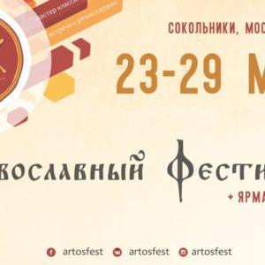 23-29 мая. XII Международный православный фестиваль «Артос»