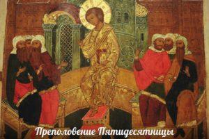 2 мая. Преполовение Пятидесятницы