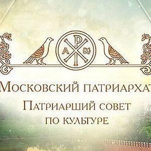 В МОСКВЕ ПРОЙДЕТ ВСЕРОССИЙСКАЯ КОНФЕРЕНЦИЯ «ЕПАРХИАЛЬНЫЕ ДРЕВЛЕХРАНИТЕЛИ. ЦЕРКОВЬ И МУЗЕИ»