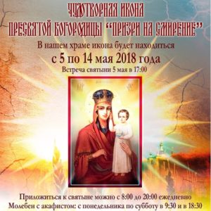 5-14 мая в Москву будет принесен чудотворный образ Божией Матери «Призри на смирение»